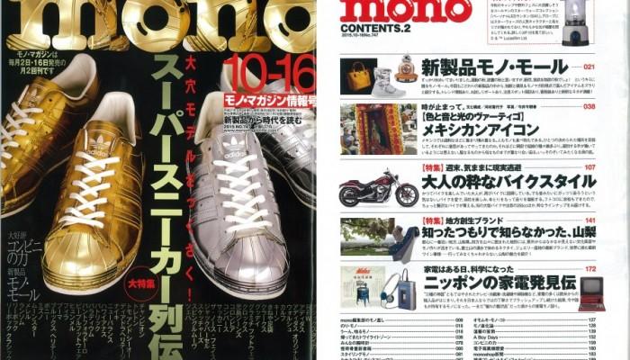 monoマガジン10-16