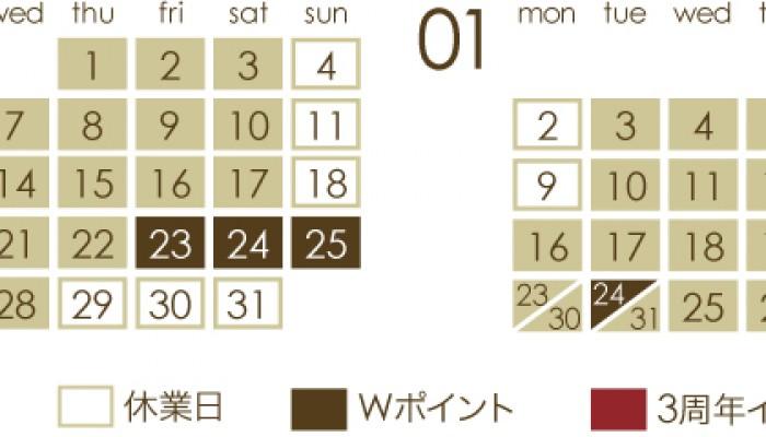 IKETEI VILLA 年末年始の営業日について
